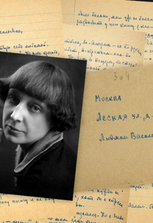 Focus sur une importante lettre de Marina Tsvetaïeva