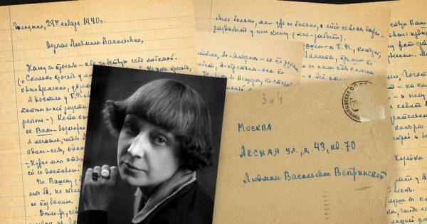 Lettre autographe signée de Marina Tsvetaïeva. Photo : © Litfond.