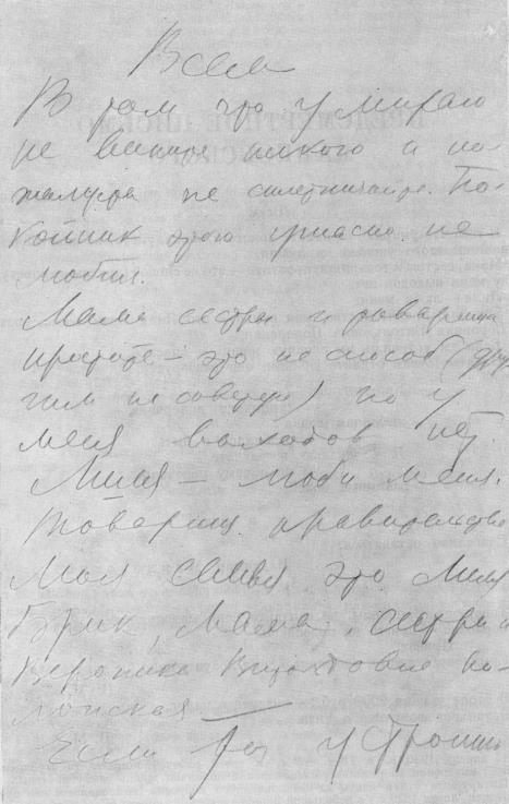 Dernière lettre de Vladimir Maïakovski, 12 avril 1930, page 3. © Bibliothèque-musée Maïakovski, Moscou