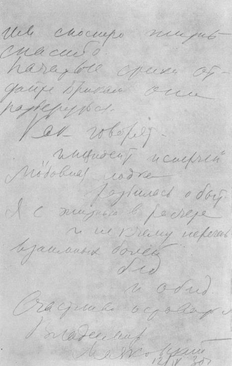 Dernière lettre de Vladimir Maïakovski, 12 avril 1930, page 2. © Bibliothèque-musée Maïakovski, Moscou
