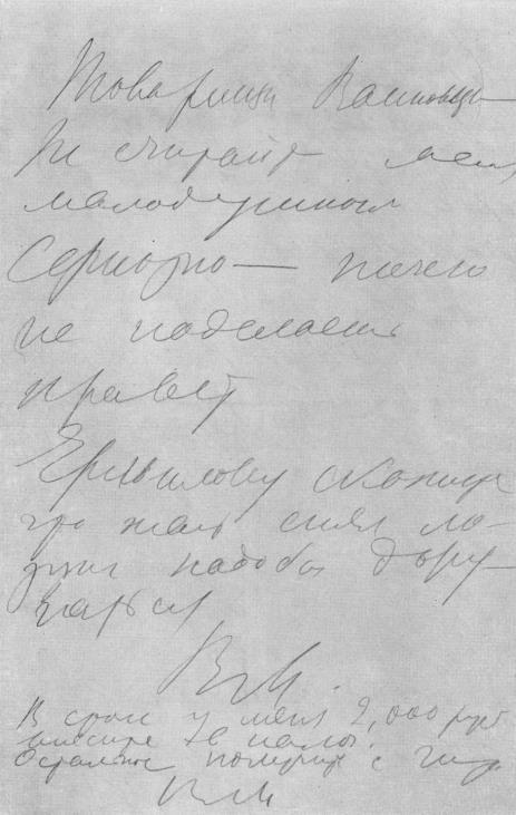 Dernière lettre de Vladimir Maïakovski, 12 avril 1930, page 1. © Bibliothèque-musée Maïakovski, Moscou